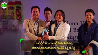getlinkyoutube.com-Zaw Paing's Family Appointed to Babi Mild Brand Ambassador