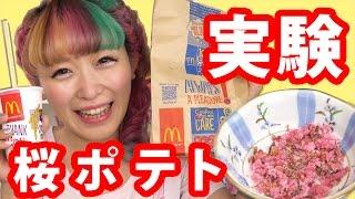 getlinkyoutube.com-【実験】桜の塩漬けでシャカシャカポテト【マクドナルド】Cherry Blossom flavored McDonald fries