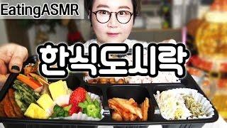 getlinkyoutube.com-[EatingASMR]한식도시락#샌드맘Korean Meal♥애봉이 #EatingShow/SocialEating