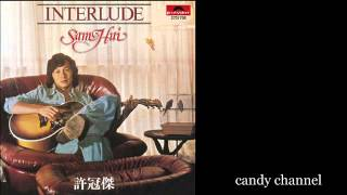 getlinkyoutube.com-Sam Hui - Interlude  (Full Album)