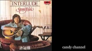 getlinkyoutube.com-Sam Hui - Interlude  (Full Album)