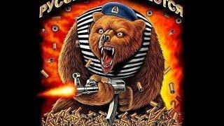 getlinkyoutube.com-Я Русский, хоть и без особых примет