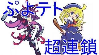 getlinkyoutube.com-【ぷよぷよテトリス】テトリス22REN【火力カンスト】(Puyo Puyo Tetris Super Play)