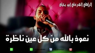 getlinkyoutube.com-نعوذ بالله من كل عين ناظرة - الراقي الشرعي ابو يحيى