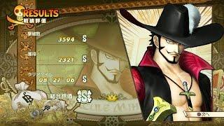 ワンピース 海賊無双 3 One Piece Musou 3 Mihawk S Rank Dream Log PS4 HD 1080p