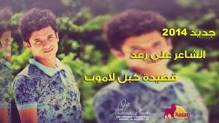getlinkyoutube.com-علي رعد قصيدة كبل لاموت 2015