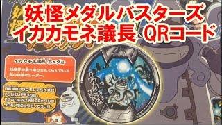 getlinkyoutube.com-妖怪メダル バスターズ Bメダル イカカモネ議長のQRコード紹介!
