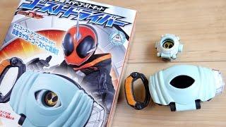 getlinkyoutube.com-1個300円 食玩 ゴーストドライバー 仮面ライダーゴーストキット全3種 ミニオレゴーストアイコン付き レビュー!