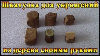 getlinkyoutube.com-Как сделать шкатулку для украшений из дерева своими руками.