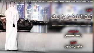 getlinkyoutube.com-شيلة ليت التليفون من يمك اداء المنشد رائد القعياني - حصري + mp3