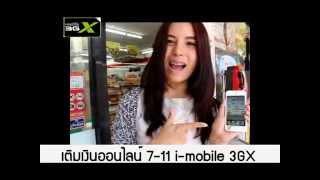 03 เติมเงิน i-mobile3GX ผ่าน 7-11 (เซเว่นอีเลเว่น)