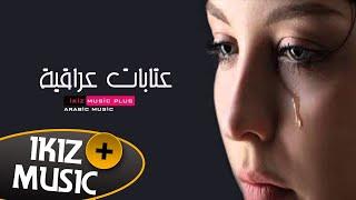 getlinkyoutube.com-عتابات عراقية حزينة