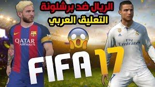 ريال مدريد ضد برشلونة التعليق العربي عصام الشوالي و عبدالله الحربي على فيفا 17 | FIFA 17