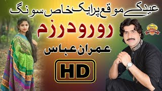 Ro Ro Darzam - Singer Imran Abbas - Latest Eid Album Super Hit Song 2018 - Wattakhel Production width=
