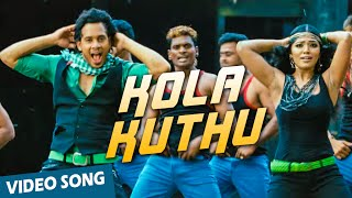 Kola Kuthu Official Video Song | Yuvan Yuvathi | Bharath | Rima Kallingal