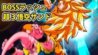 【ドッカンバトル】超3悟空サンドでボスラッシュ!前編【Dokkan Battle】
