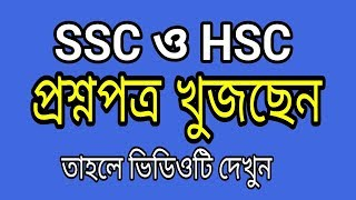 SSC And HSC Question Out | True or False  | Education BD