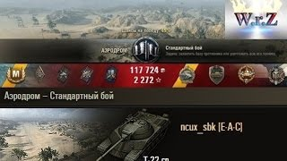 getlinkyoutube.com-Т-22 ср.  Стоит ли мучений?  Аэродром – Стандартный бой World of Tanks 0.9.13 WОT