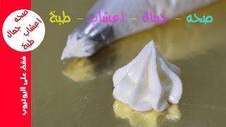 getlinkyoutube.com-اسهل طريقة عمل كريمة  الزبدة الاحترافية - تستعمل لتزيين الكيك
