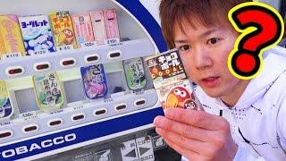 getlinkyoutube.com-【チョコボール自販機】当たるの?売り切れまで買ってみた。 さとちん