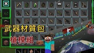 getlinkyoutube.com-【MOCO】Minecraft PE  DesnoGuns mod 武器材質包+槍模組#適用於0.12.1