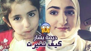 getlinkyoutube.com-كيف اصبحت طفلة الـ 8 سنوات فتاة الـ 16 سنة - ديمة بشار 2017 فوفو الشهري