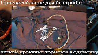 getlinkyoutube.com-Приспособление для быстрой прокачки тормозов [PVS][FullHD]