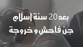 getlinkyoutube.com-بعد 20 سنه اسلام جن فاحش و خروجه - الراقي الشرعي ابو يحيى