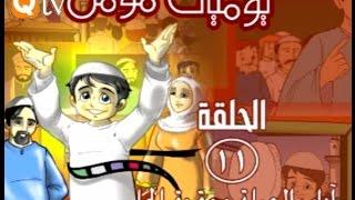 getlinkyoutube.com-كرتون للاطفال: يوميات مؤمن الحلقة الحادية عشر ( اداب الصلة و حقوق الجار)