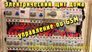 Электрический распределительный щит в доме. Управление по GSM. Резервный генератор