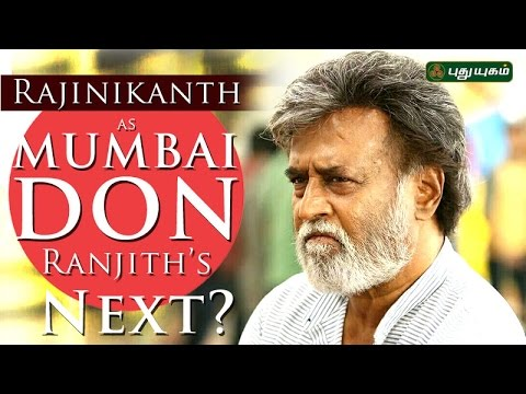 Rajinikanth as Mumbai Don in Ranjith's Next | First Frame | 25/03/2017 | PuthuyugamTV