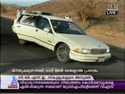 GRAVITY HILL IN MADINA MUNAWARA (asianet news)