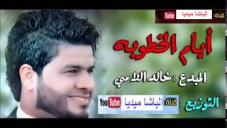 خالد اللامي حلوة ايام الخطوبه خالد اللامي معزوفه ردح مشكل 2015