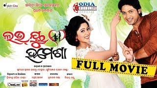 Love You Hamesha | Odia Full Movie HD | Arindam Roy, Jhillik, Aanisha