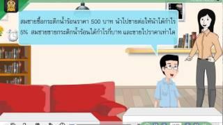getlinkyoutube.com-5.2.2.13 การหากำไร ขาดทุน