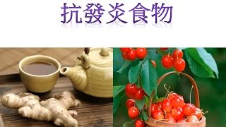 getlinkyoutube.com-抗發炎食物