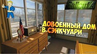 getlinkyoutube.com-Fallout 4 Обзор мода Player Home Restored 0.1 ( Nexus ) / Восстановленный дом в Сэнкчуари (норм)