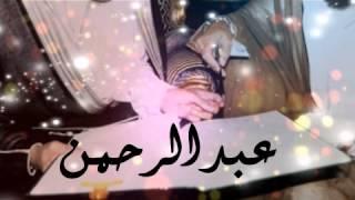 getlinkyoutube.com-بطاقة دعوة زفاف ( عبدالرحمن & سارهـ )للتواصل والطلب واتس0506391628