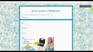 getlinkyoutube.com-Как создать регистрационную форму Орифлейм на гугл диске. Н. Матвева
