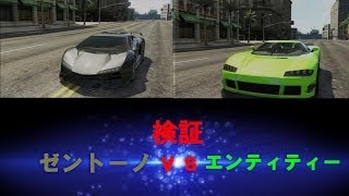 getlinkyoutube.com-【GTA5】ゼントーノVSエンティティー【グランド・セフト・オート5】