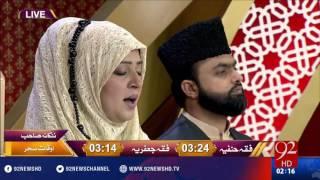 Rehmat e Ramazan - Sehar - 02-07-2016 - 92NewsHD