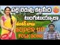 Palle Cheruvu Katta   Shankar Babu Folk Songs   Telangana Janapadalu   Folk Songs   Janapada Songs