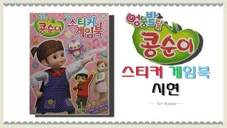 getlinkyoutube.com-콩순이 장난감 스티커 게임북 시현동영상(Kongsuni toy sticker game book)