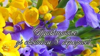 getlinkyoutube.com-Привітання зі святом 8 березня!