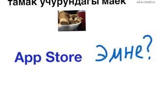 getlinkyoutube.com-App Store бул эмне?