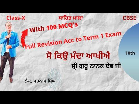 Quick Revision of MCQ'S of SO KYU MANDA AAKHIYE   Guru Nanak Dev Ji