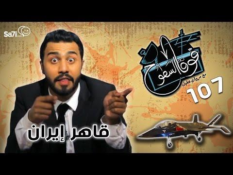 """#صاحي : """"فوق السطوح"""" 107 - قاهر ايران!"""