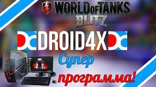getlinkyoutube.com-World Of Tanks Blitz на ПК (PC) Клавиатура+мышь+Супер программа(droid4x )