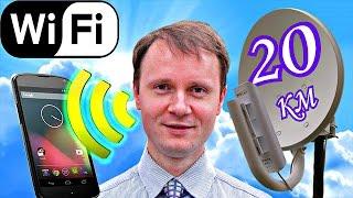Как сделать СверхДальний Wi-Fi