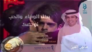 getlinkyoutube.com-خروج المتسابق محمد الشمري - اليوم 29 | #زد_رصيدك29